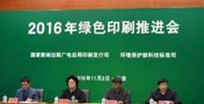 2016 green printing will be successfully held in Beijing